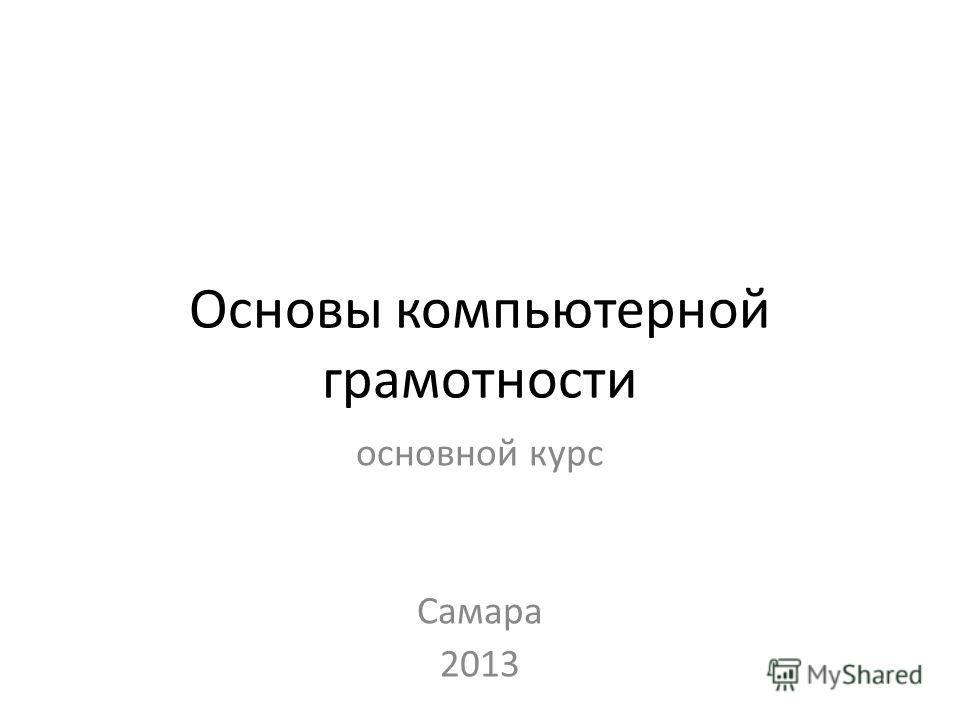 Основы компьютерной грамотности основной курс Самара 2013