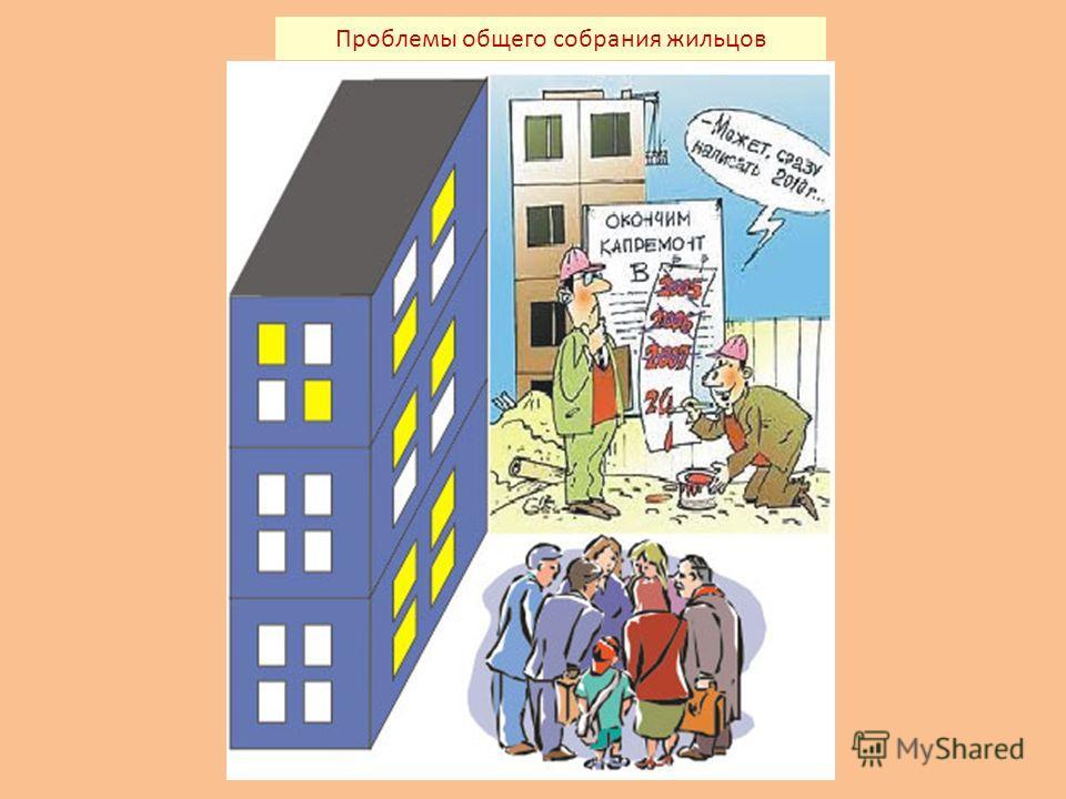 Проблемы общего собрания жильцов