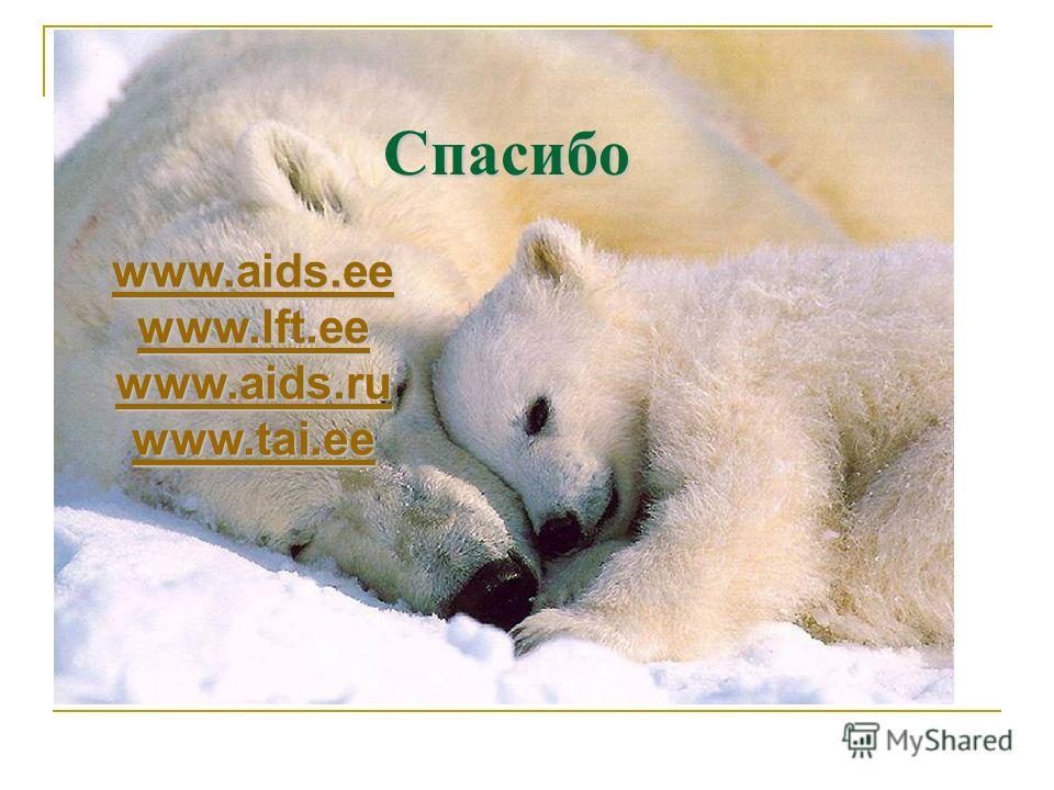 Спасибо www.aids.ee www.lft.ee www.aids.ru www.tai.ee