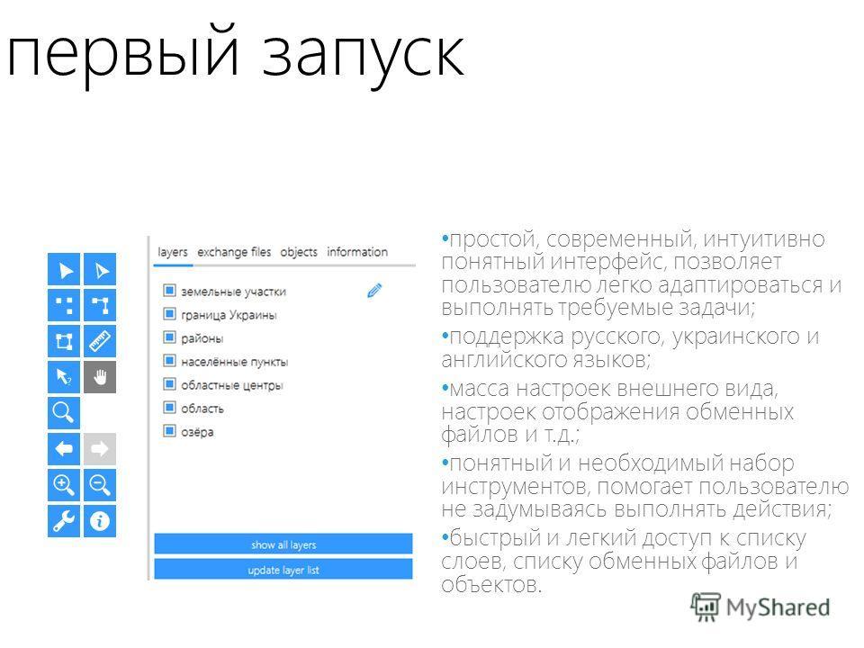 первый запуск простой, современный, интуитивно понятный интерфейс, позволяет пользователю легко адаптироваться и выполнять требуемые задачи; поддержка русского, украинского и английского языков; масса настроек внешнего вида, настроек отображения обме
