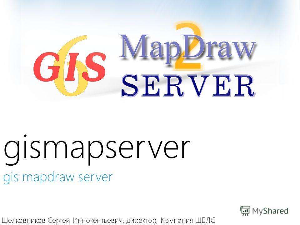 gismapserver Шелковников Сергей Иннокентьевич, директор, Компания ШЕЛС gis mapdraw server