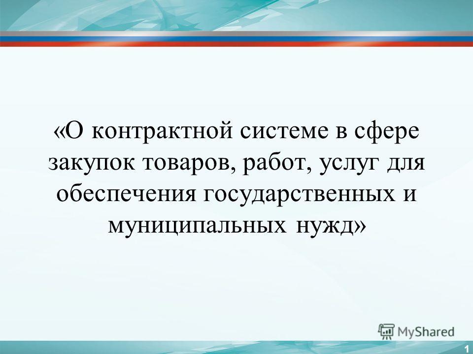 «О контрактной системе в сфере закупок товаров, работ, услуг для обеспечения государственных и муниципальных нужд» 1