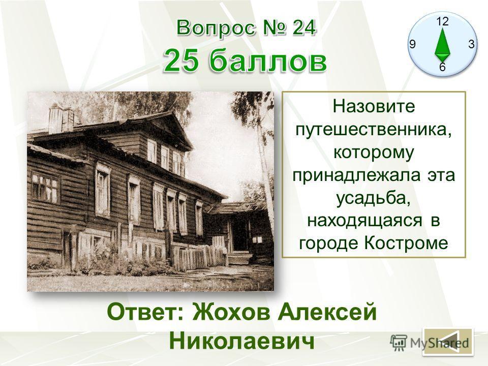 12 9 3 6 Назовите путешественника, которому принадлежала эта усадьба, находящаяся в городе Костроме Ответ: Жохов Алексей Николаевич