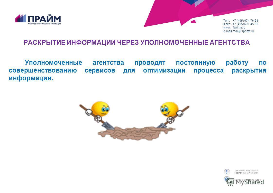 вернуться к списку площадок требования и ограничения к рекламным материалам Тел.:+7 (495) 974-76-64 Факс:+7 (495) 637-45-60 www.1prime.ru e-mail:mail@1prime.ru РАСКРЫТИЕ ИНФОРМАЦИИ ЧЕРЕЗ УПОЛНОМОЧЕННЫЕ АГЕНТСТВА Уполномоченные агентства проводят пост