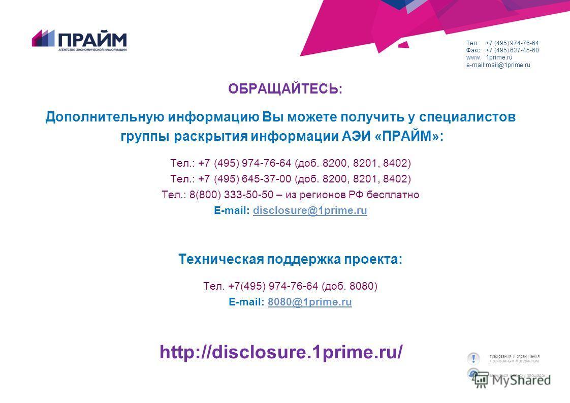 вернуться к списку площадок требования и ограничения к рекламным материалам Тел.:+7 (495) 974-76-64 Факс:+7 (495) 637-45-60 www.1prime.ru e-mail:mail@1prime.ru ОБРАЩАЙТЕСЬ: Дополнительную информацию Вы можете получить у специалистов группы раскрытия