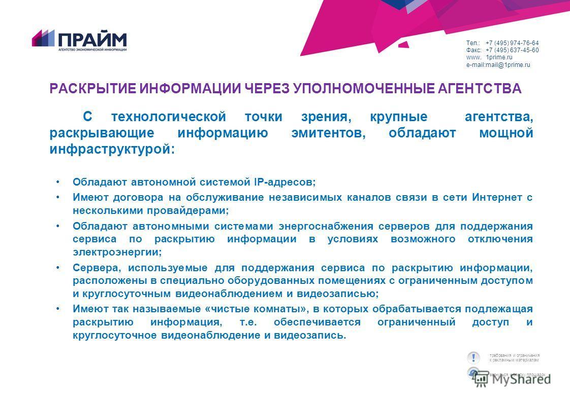 вернуться к списку площадок требования и ограничения к рекламным материалам Тел.:+7 (495) 974-76-64 Факс:+7 (495) 637-45-60 www.1prime.ru e-mail:mail@1prime.ru РАСКРЫТИЕ ИНФОРМАЦИИ ЧЕРЕЗ УПОЛНОМОЧЕННЫЕ АГЕНТСТВА С технологической точки зрения, крупны