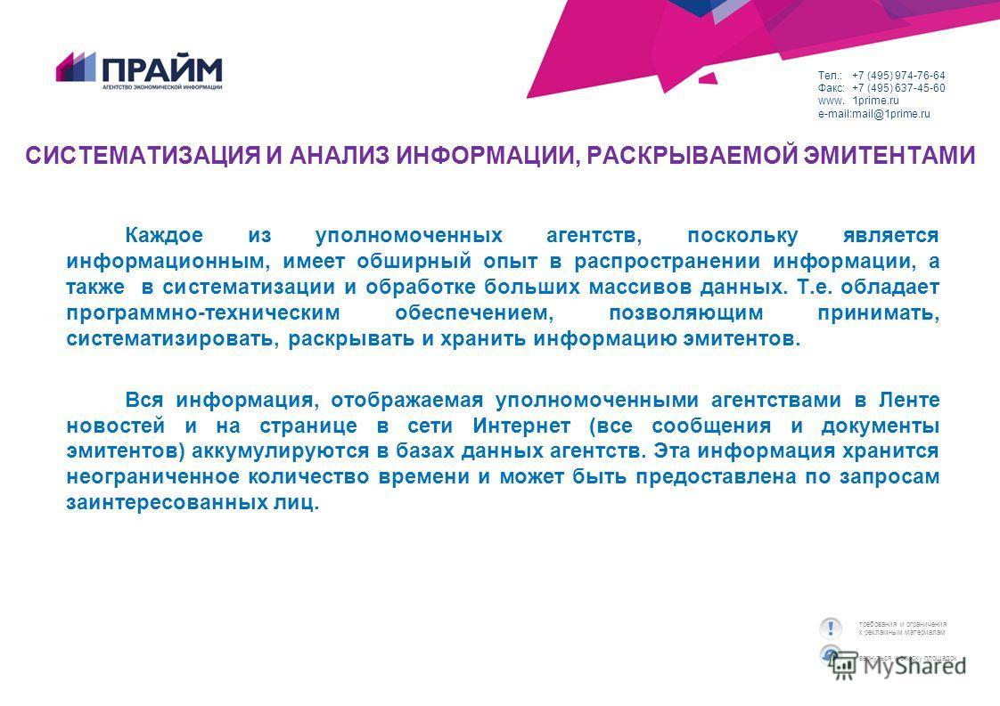 вернуться к списку площадок требования и ограничения к рекламным материалам Тел.:+7 (495) 974-76-64 Факс:+7 (495) 637-45-60 www.1prime.ru e-mail:mail@1prime.ru СИСТЕМАТИЗАЦИЯ И АНАЛИЗ ИНФОРМАЦИИ, РАСКРЫВАЕМОЙ ЭМИТЕНТАМИ Каждое из уполномоченных агент