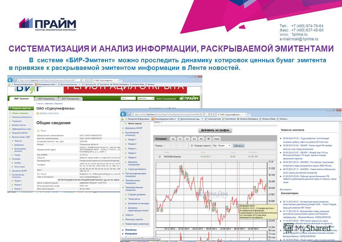 вернуться к списку площадок требования и ограничения к рекламным материалам Тел.:+7 (495) 974-76-64 Факс:+7 (495) 637-45-60 www.1prime.ru e-mail:mail@1prime.ru СИСТЕМАТИЗАЦИЯ И АНАЛИЗ ИНФОРМАЦИИ, РАСКРЫВАЕМОЙ ЭМИТЕНТАМИ В системе «БИР-Эмитент» можно