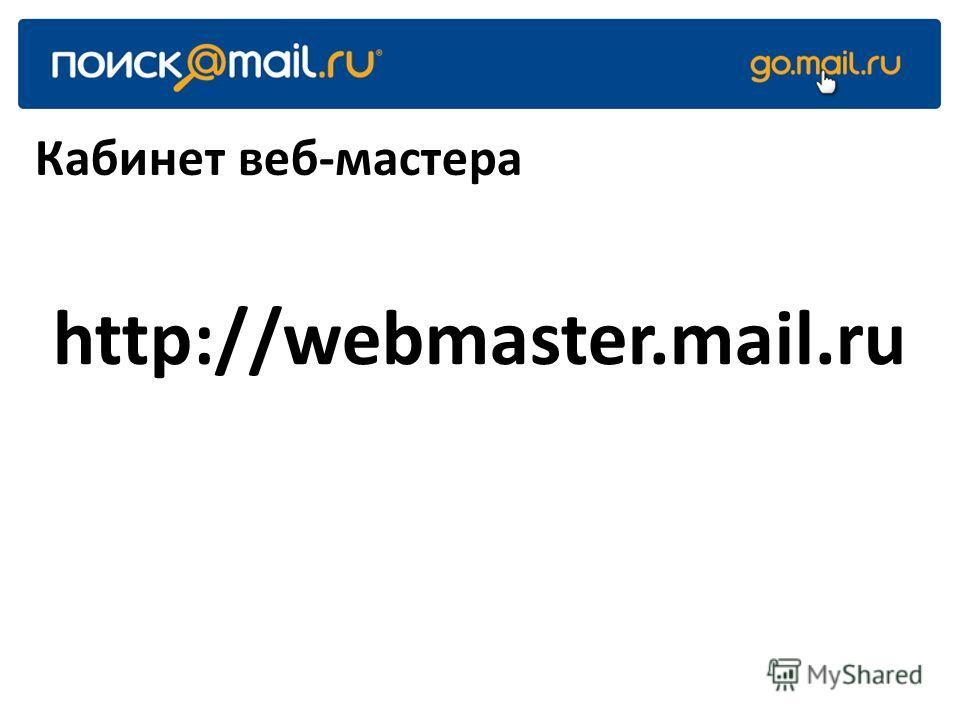 Кабинет веб-мастера http://webmaster.mail.ru