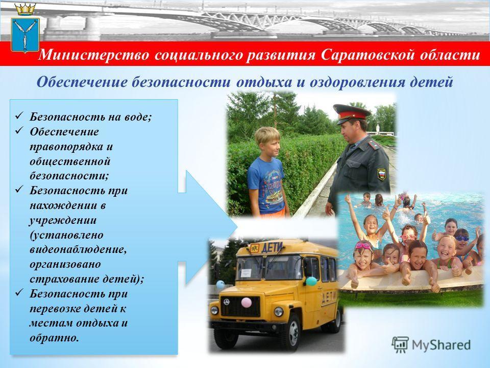 Обеспечение безопасности отдыха и оздоровления детей Безопасность на воде; Обеспечение правопорядка и общественной безопасности; Безопасность при нахождении в учреждении (установлено видеонаблюдение, организовано страхование детей); Безопасность при