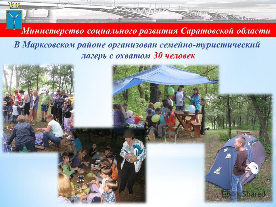 Министерство социального развития Саратовской области В Марксовском районе организован семейно - туристический лагерь с охватом 30 человек