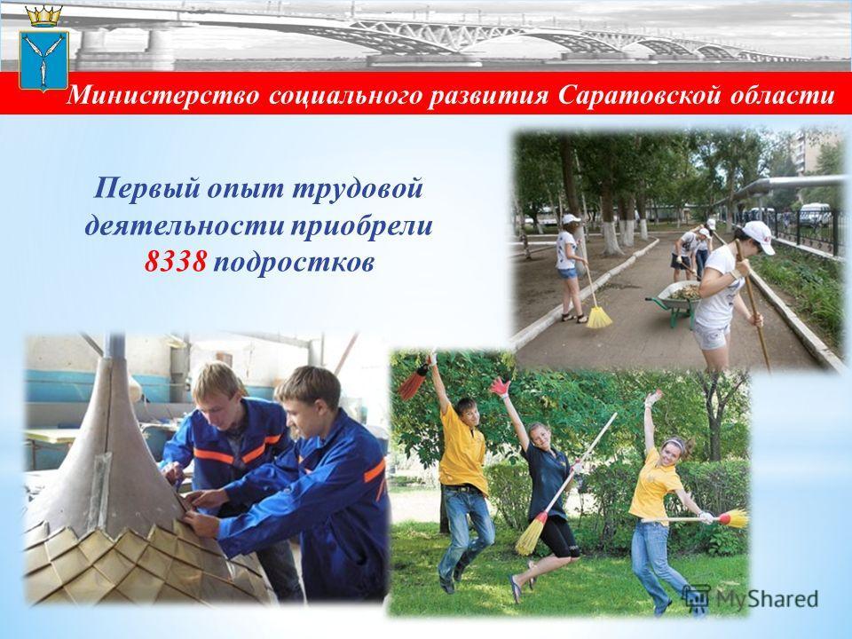 Министерство социального развития Саратовской области Первый опыт трудовой деятельности приобрели 8338 подростков
