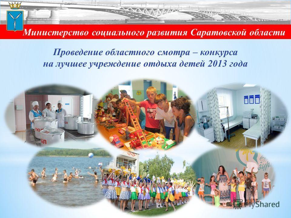 Проведение областного смотра – конкурса на лучшее учреждение отдыха детей 2013 года Министерство социального развития Саратовской области