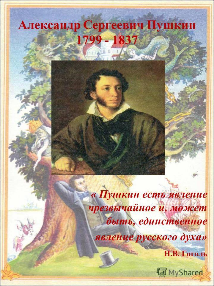 Александр Сергеевич Пушкин 1799 - 1837 « Пушкин есть явление чрезвычайное и, может быть, единственное явление русского духа» Н.В. Гоголь