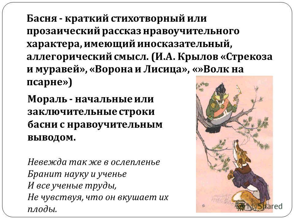 Летопись - ежегодная запись исторических событий древнего времени, которая возникла и первоначально велась в монастырях. (« Повесть временных лет »