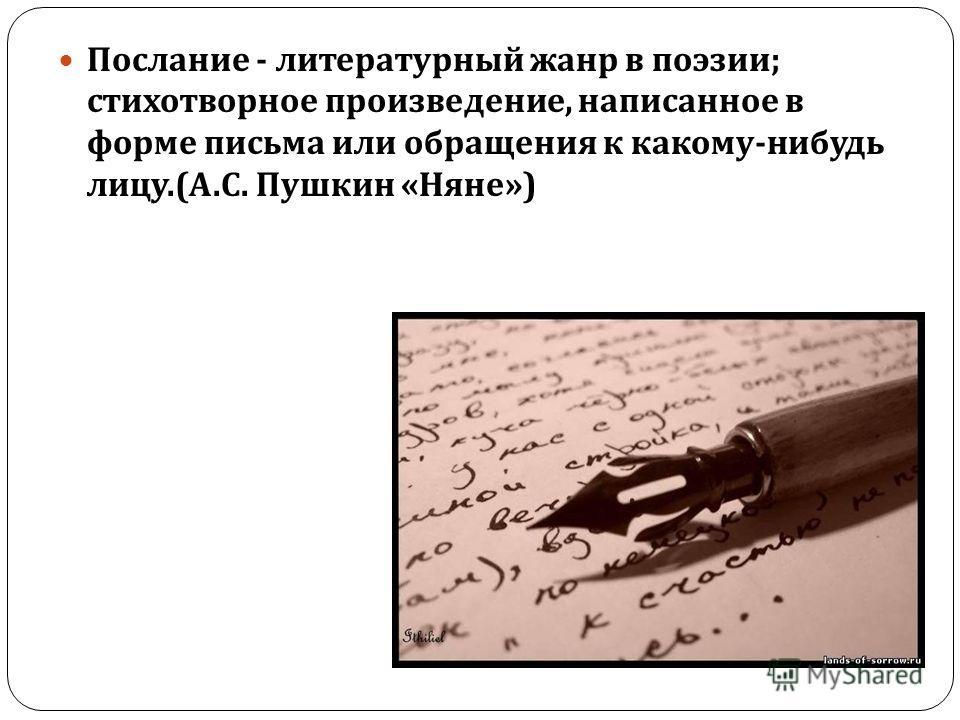 Баллада - стихотворение, в основе которого чаще всего лежит историческое предание с острым, напряженным сюжетом. ( В. Жуковский « Кубок »)