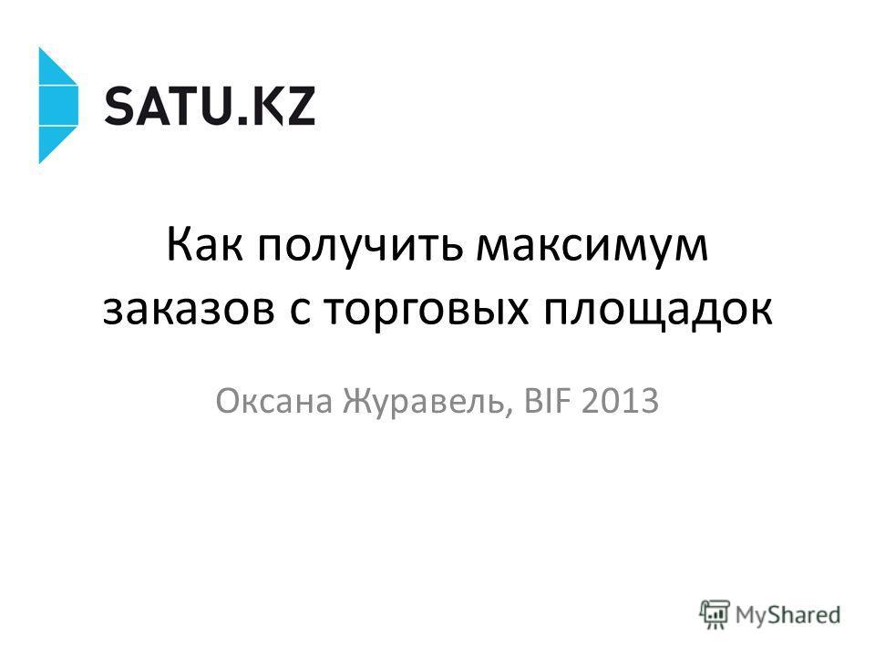 Как получить максимум заказов с торговых площадок Оксана Журавель, BIF 2013