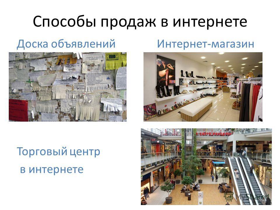 Способы продаж в интернете Доска объявленийИнтернет-магазин Торговый центр в интернете