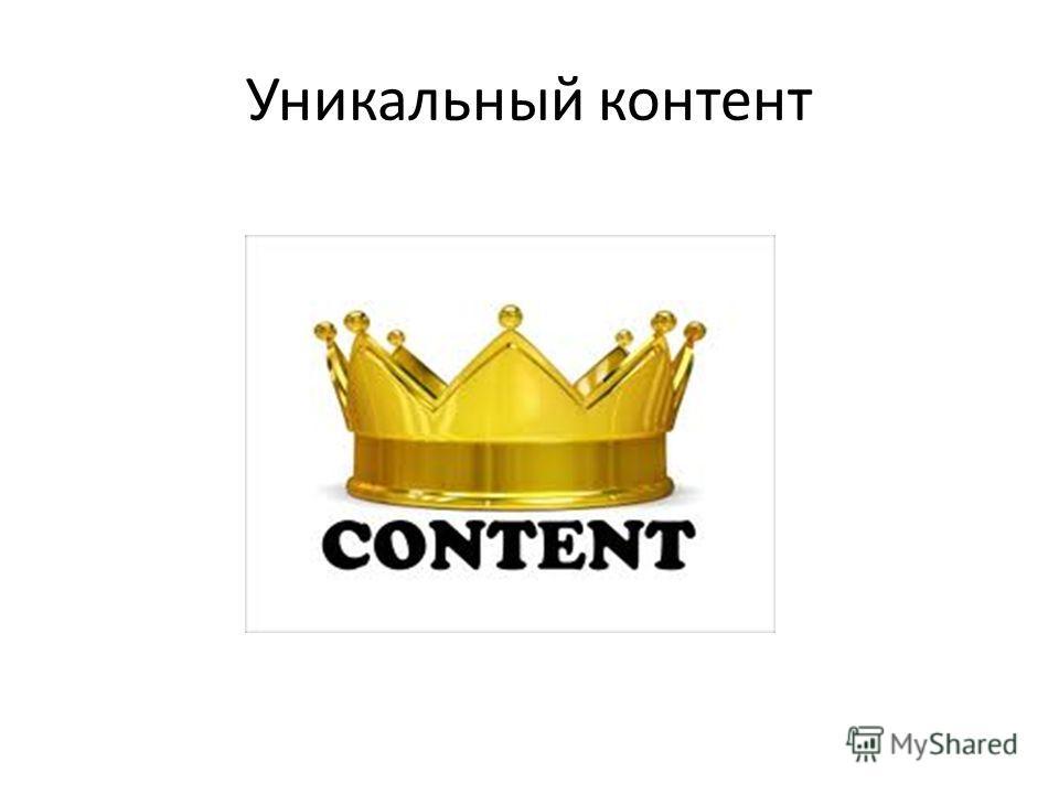 Уникальный контент