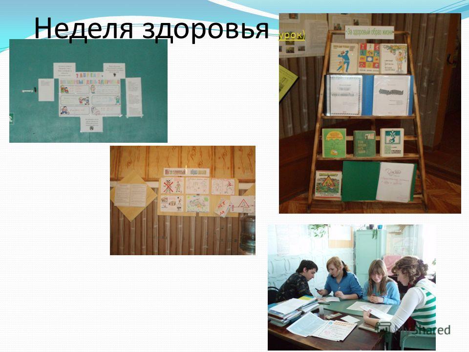 Неделя здоровья урок) урок)