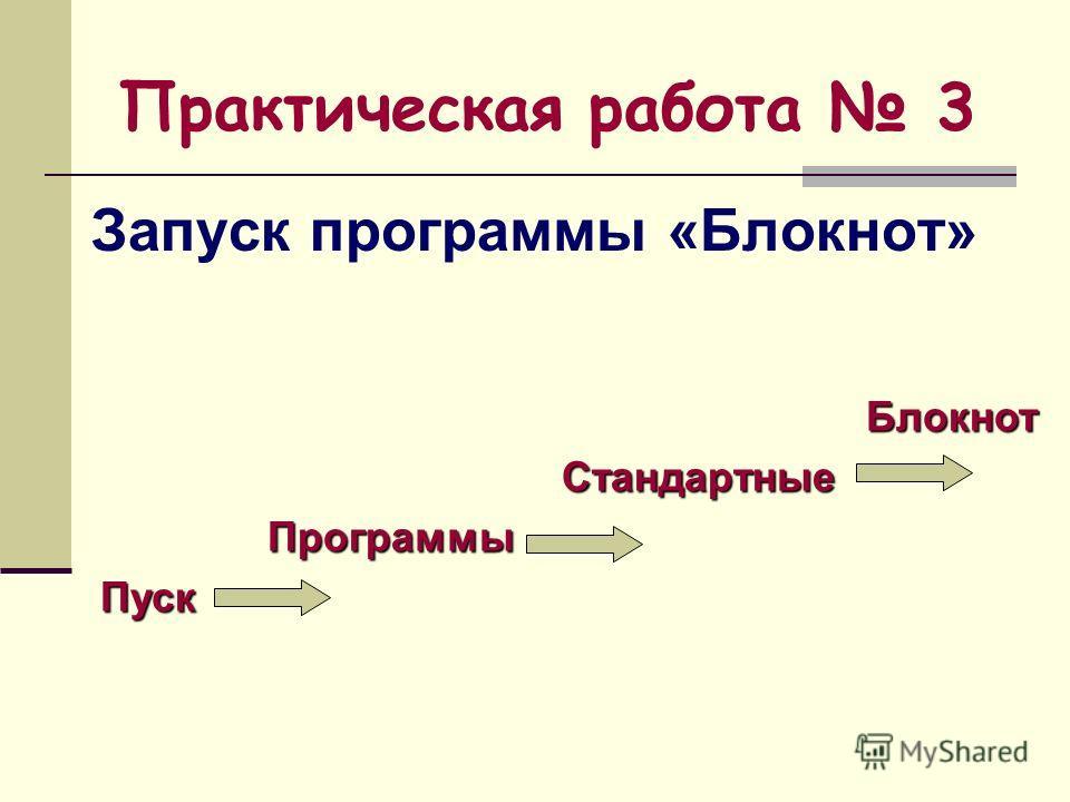 Практическая работа 3 Запуск программы «Блокнот» БлокнотСтандартныеПрограммыПуск