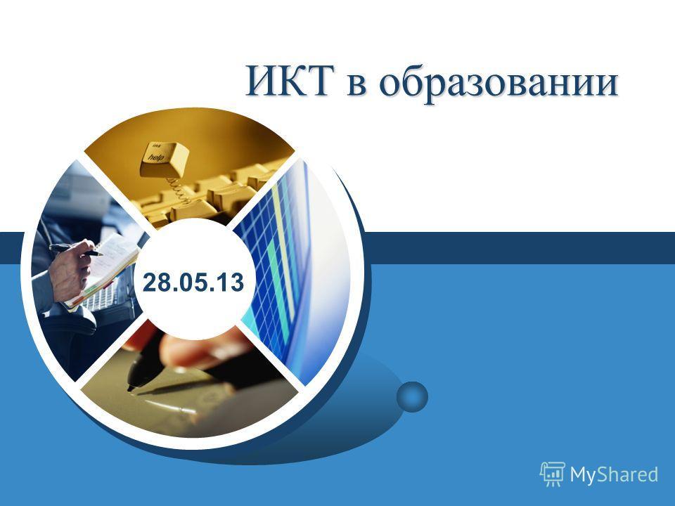 LOGO ИКТ в образовании 28.05.13