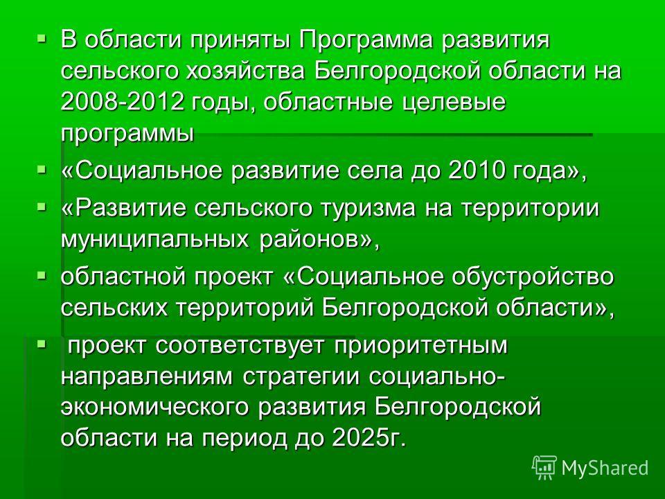 В области приняты Программа развития сельского хозяйства Белгородской области на 2008-2012 годы, областные целевые программы В области приняты Программа развития сельского хозяйства Белгородской области на 2008-2012 годы, областные целевые программы