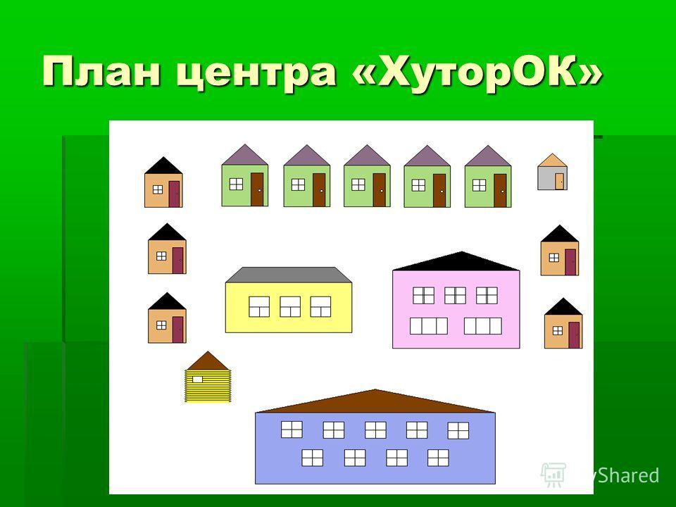 План центра «ХуторОК»