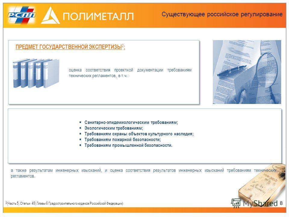 Существующее российское регулирование 88 ПРЕДМЕТ ГОСУДАРСТВЕННОЙ ЭКСПЕРТИЗЫ 2 : оценка соответствия проектной документации требованиям технических регламентов, в т.ч.: Санитарно-эпидемиологическим требованиям; Экологическим требованиям; Требованиям о