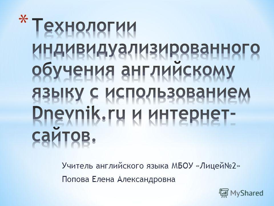 Учитель английского языка МБОУ «Лицей2» Попова Елена Александровна