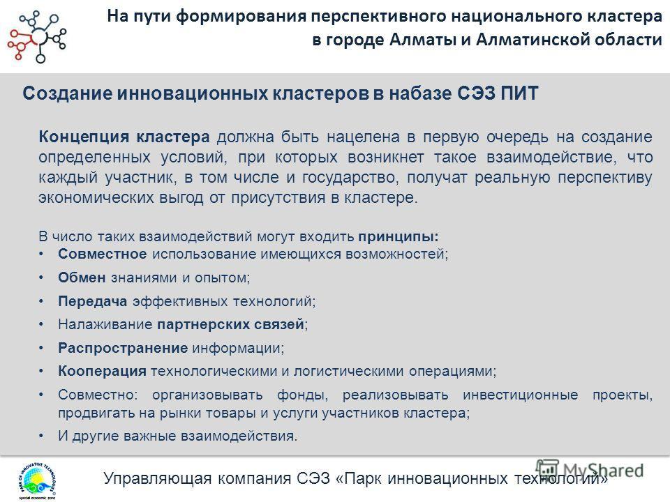 Управляющая компания СЭЗ «Парк инновационных технологий» На пути формирования перспективного национального кластера в городе Алматы и Алматинской области Создание инновационных кластеров в набазе СЭЗ ПИТ Концепция кластера должна быть нацелена в перв