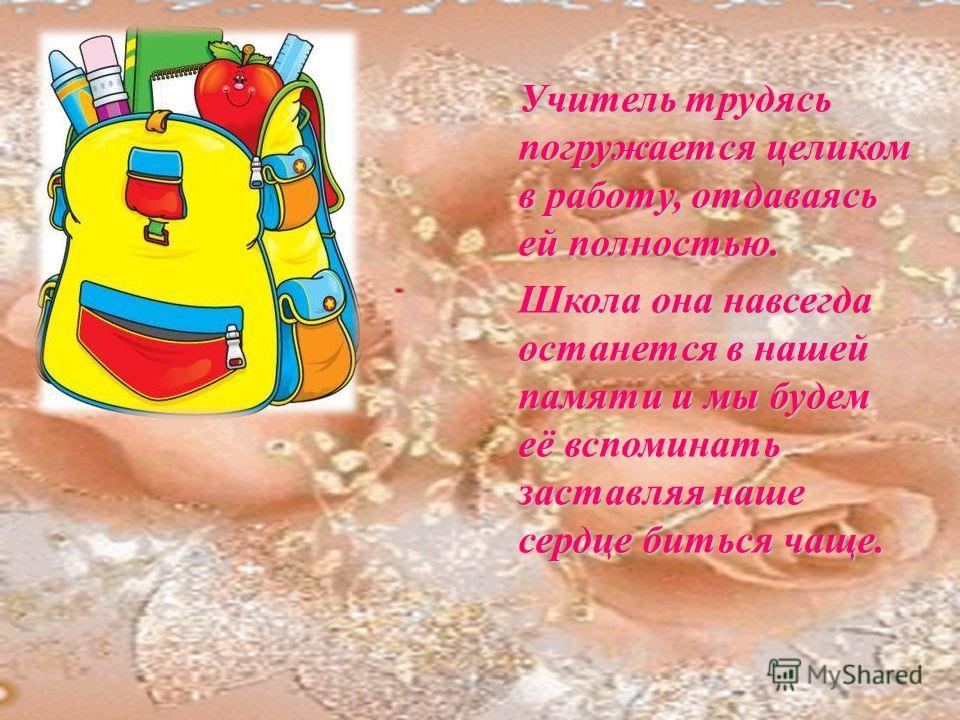 Галина Валентиновна 22 года учит детей, и всех учеников она помнит, как будто их знакомство было вчера. Каждый учитель хорош по своему. В каждом учителе нам что-то нравится. Ни в одной школе нет такого ученика который не любил бы учителя.