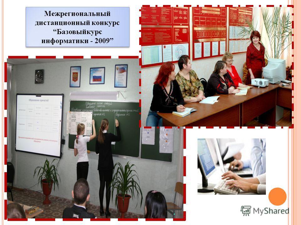 Межрегиональный дистанционный конкурс Базовыйкурс информатики - 2009 Межрегиональный дистанционный конкурс Базовыйкурс информатики - 2009