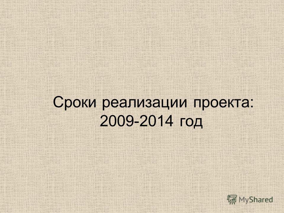 Сроки реализации проекта: 2009-2014 год