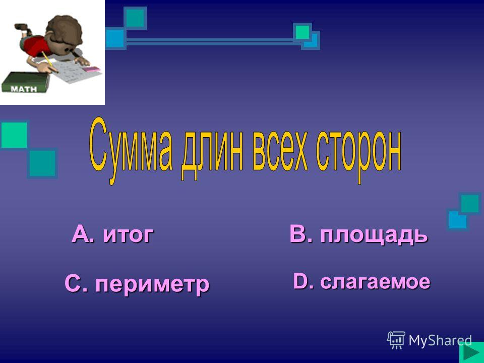 А. итог С. периметр В. площадь D. слагаемое