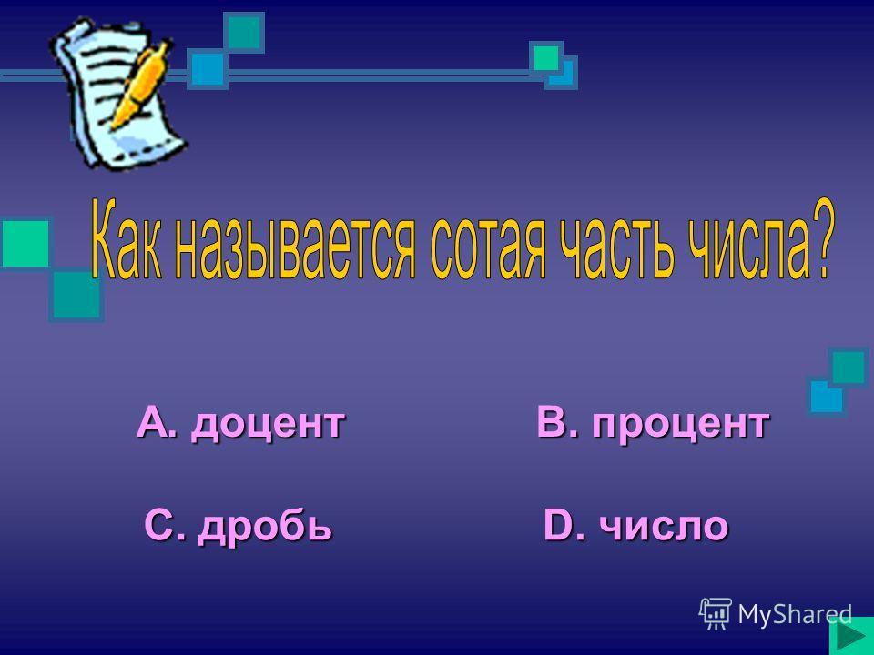 А. доцент С. дробь В. процент D. число