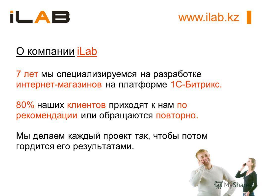О компании iLab 7 лет мы специализируемся на разработке интернет-магазинов на платформе 1С-Битрикс. 80% наших клиентов приходят к нам по рекомендации или обращаются повторно. Мы делаем каждый проект так, чтобы потом гордится его результатами. www.ila