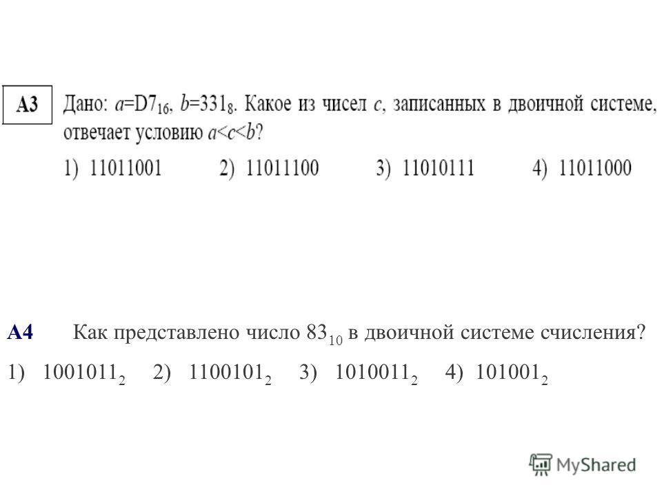 А4Как представлено число 83 10 в двоичной системе счисления? 1) 1001011 2 2) 1100101 2 3) 1010011 2 4) 101001 2
