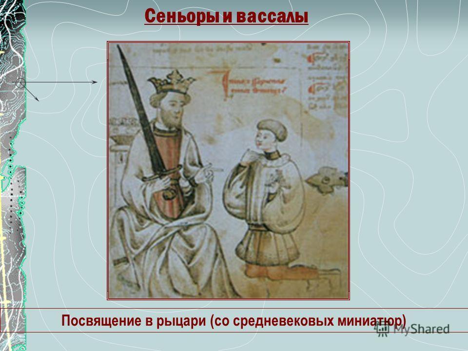 Сеньоры и вассалы Посвящение в рыцари (со средневековых миниатюр)