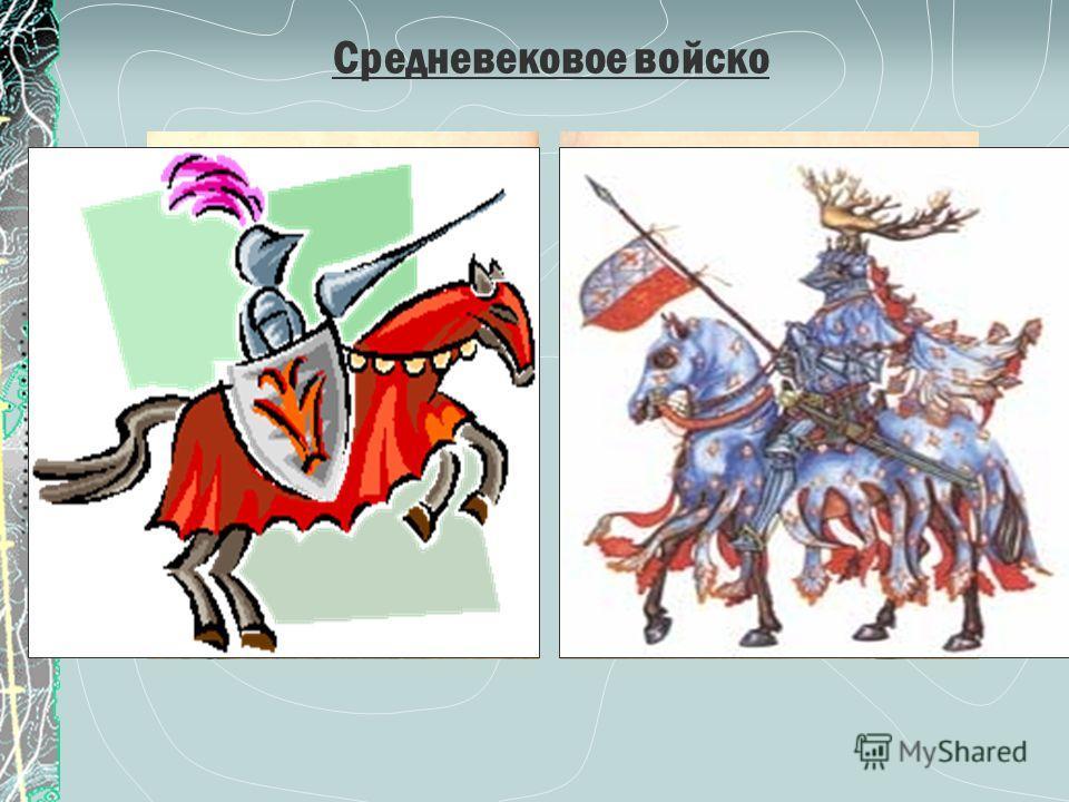 Средневековое войско