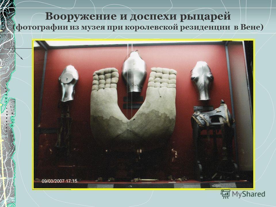 Вооружение и доспехи рыцарей (фотографии из музея при королевской резиденции в Вене)