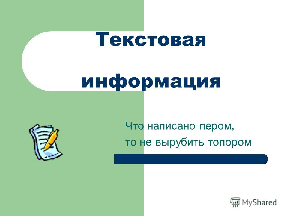 Текстовая информация Что написано пером, то не вырубить топором