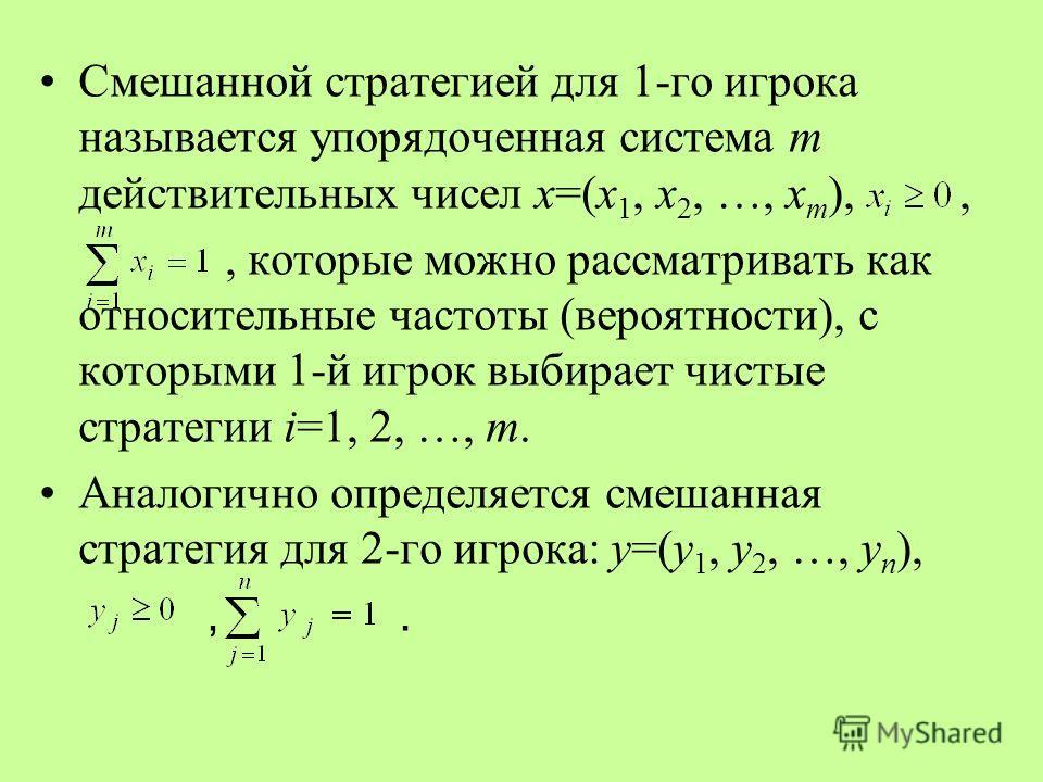 Смешанной стратегией для 1-го игрока называется упорядоченная система m действительных чисел x=(x 1, x 2, …, x m ),,, которые можно рассматривать как относительные частоты (вероятности), с которыми 1-й игрок выбирает чистые стратегии i=1, 2, …, m. Ан