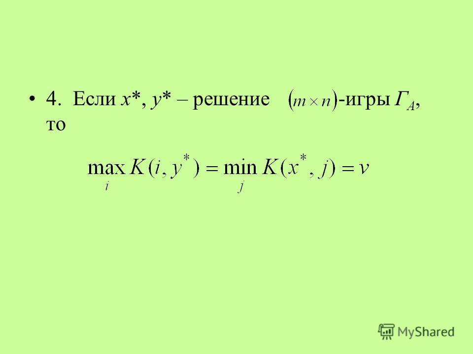 4. Если x*, y* – решение -игры Г А, то