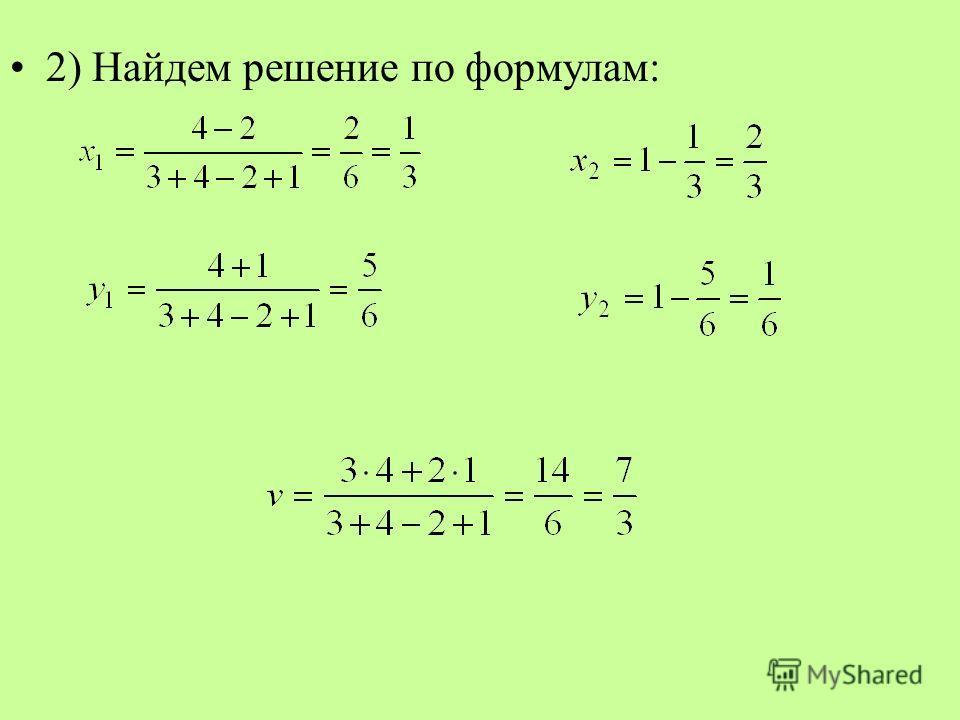 2) Найдем решение по формулам: