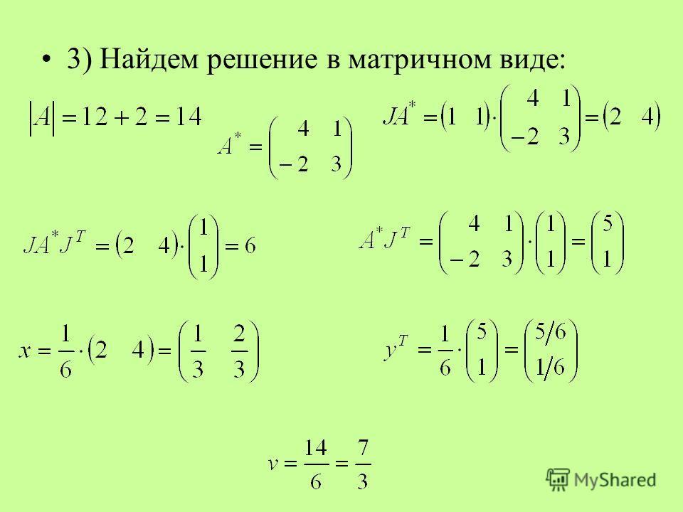 3) Найдем решение в матричном виде:
