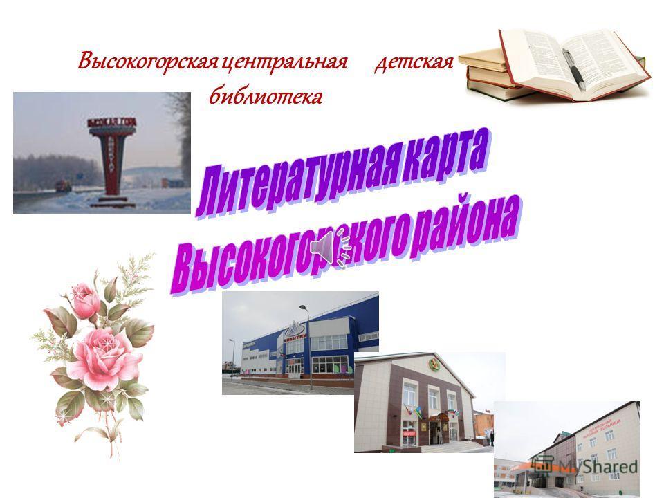 Высокогорская центральная детская библиотека
