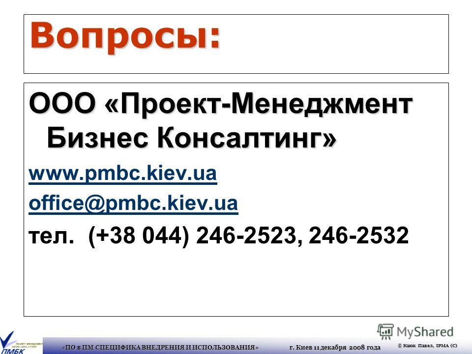 «ПО в ПМ СПЕЦИФИКА ВНЕДРЕНИЯ И ИСПОЛЬЗОВАНИЯ» г. Киев 11 декабря 2008 года © Каюк Павел, IPMA (C) Вопросы: ООО «Проект-Менеджмент Бизнес Консалтинг» www.pmbc.kiev.ua office@pmbc.kiev.ua тел. (+38 044) 246-2523, 246-2532
