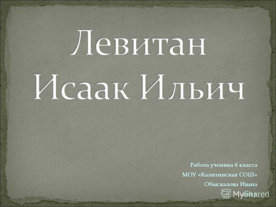 Работа ученика 6 класса МОУ «Калитинская СОШ» Обыскалова Ивана 2011 г.