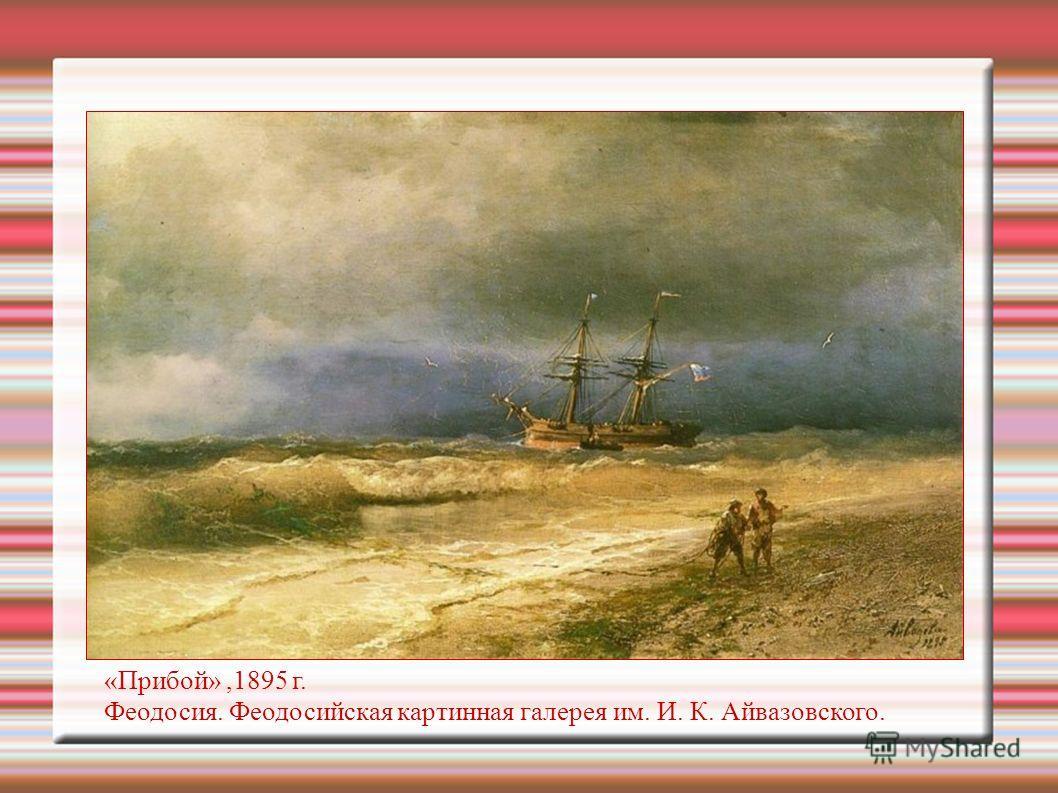 «Прибой»,1895 г. Феодосия. Феодосийская картинная галерея им. И. К. Айвазовского.